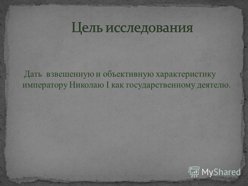 Дать взвешенную и объективную характеристику императору Николаю I как государственному деятелю.
