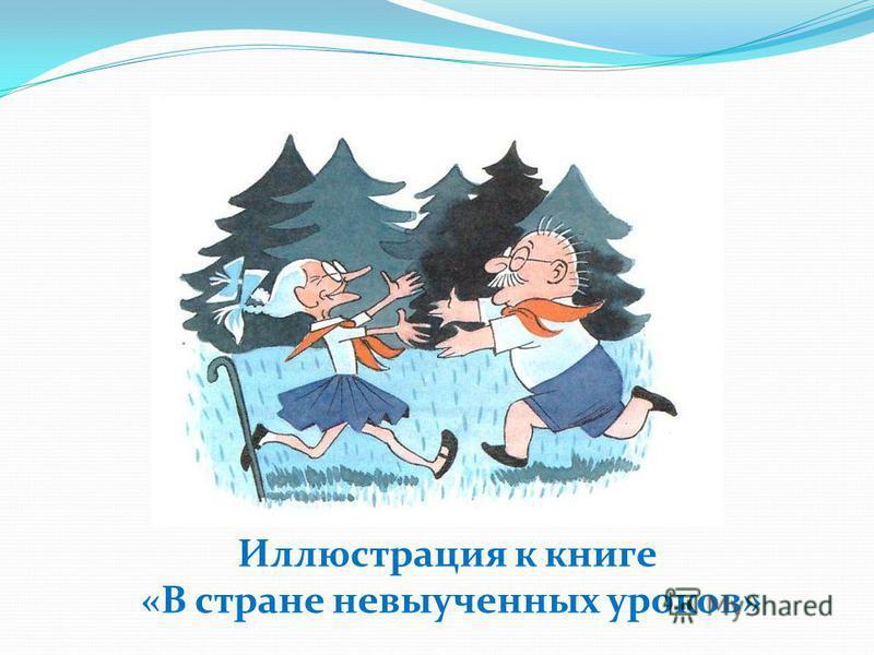 Иллюстрация к книге «В стране невыученных уроков»
