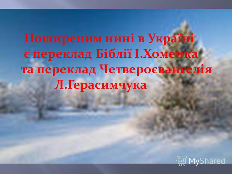 Поширеним нині в Україні є переклад Біблії І.Хоменка та переклад Четвероєвангелія Л.Герасимчука