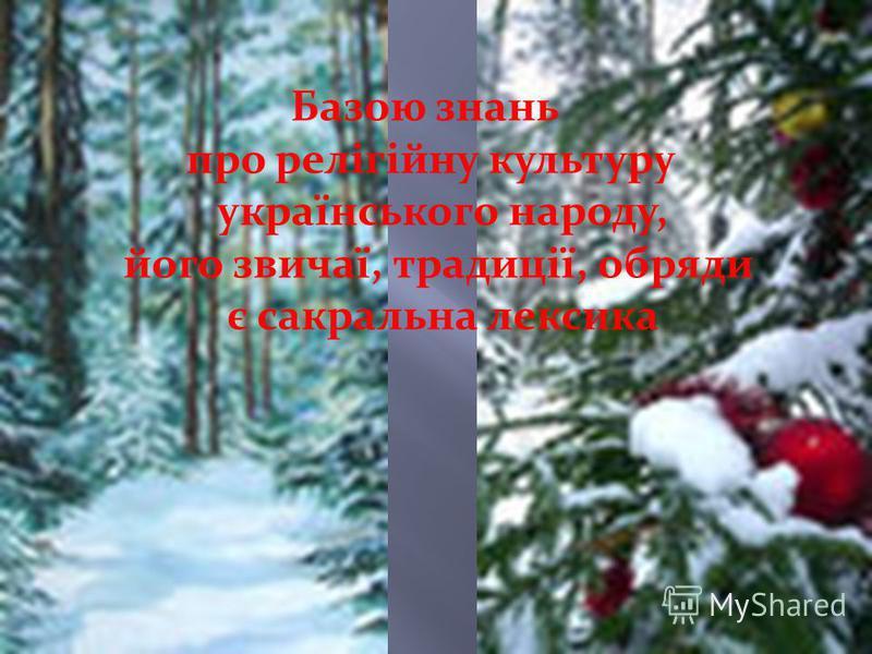 Базою знань про релігійну культуру українського народу, його звичаї, традиції, обряди є сакральна лексика