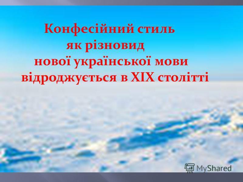 Конфесійний стиль як різновид нової української мови відроджується в ХІХ столітті