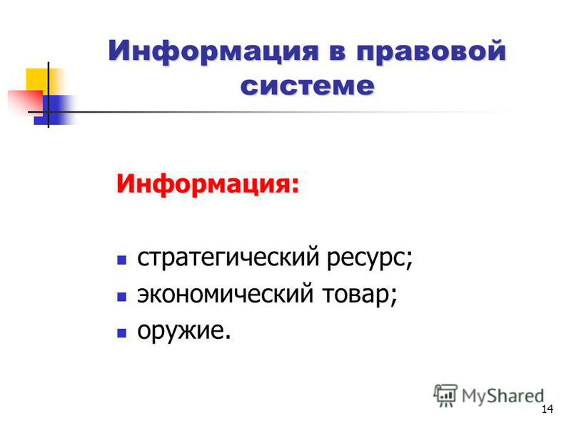 14 Информация в правовой системе Информация: стратегический ресурс; экономический товар; оружие.