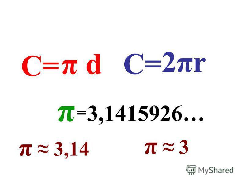 C : d= π C =C = C = π d= π 2r= 2 πr π d π d d = 2r