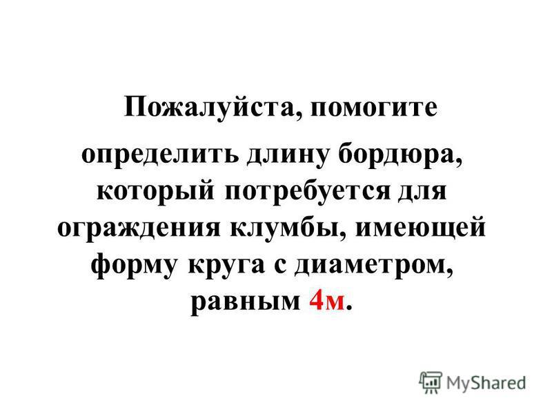 π 3 18 км 33,3 см d C 11,1 см 6 км d=С: π