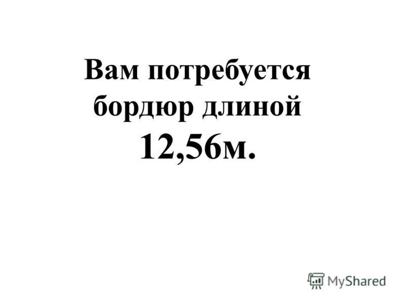 C =2 πr С 23,144=25,12(м) C =πd С 3,144=12,56(см) C =πd С 3,144=12,56(м)