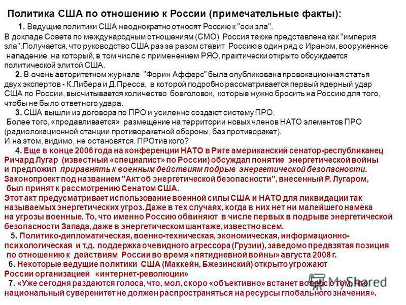 Политика США по отношению к России (примечательные факты): 1. Ведущие политики США неоднократно относят Россию к