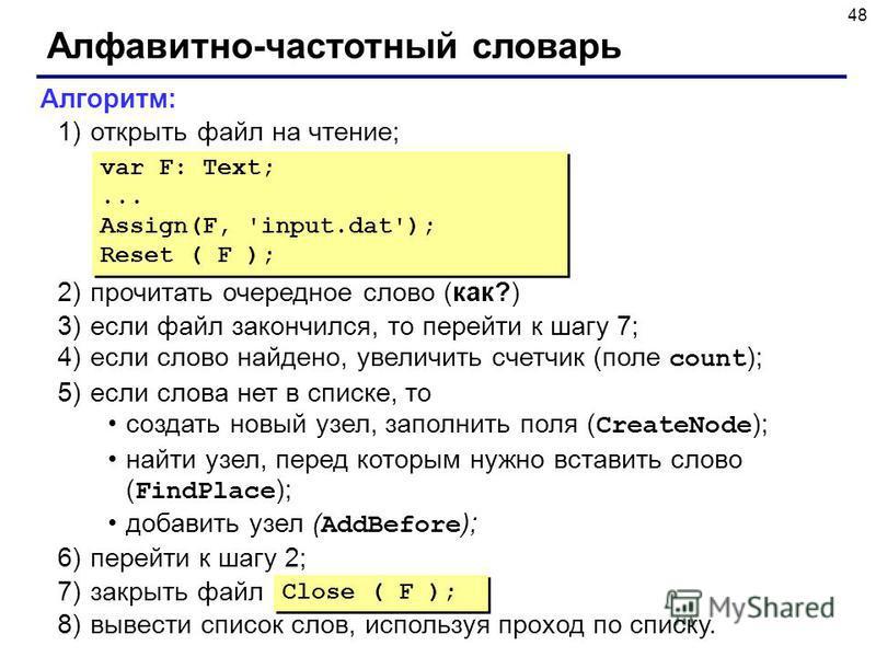 48 Алфавитно-частотный словарь Алгоритм: 1)открыть файл на чтение; 2)прочитать очередное слово (как?) 3)если файл закончился, то перейти к шагу 7; 4)если слово найдено, увеличить счетчик (поле count ); 5)если слова нет в списке, то создать новый узел