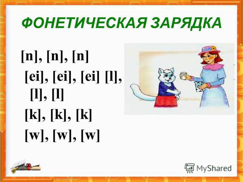 ФОНЕТИЧЕСКАЯ ЗАРЯДКА [n], [n], [n] [ei], [ei], [ei] [l], [l], [l] [k], [k], [k] [w], [w], [w]
