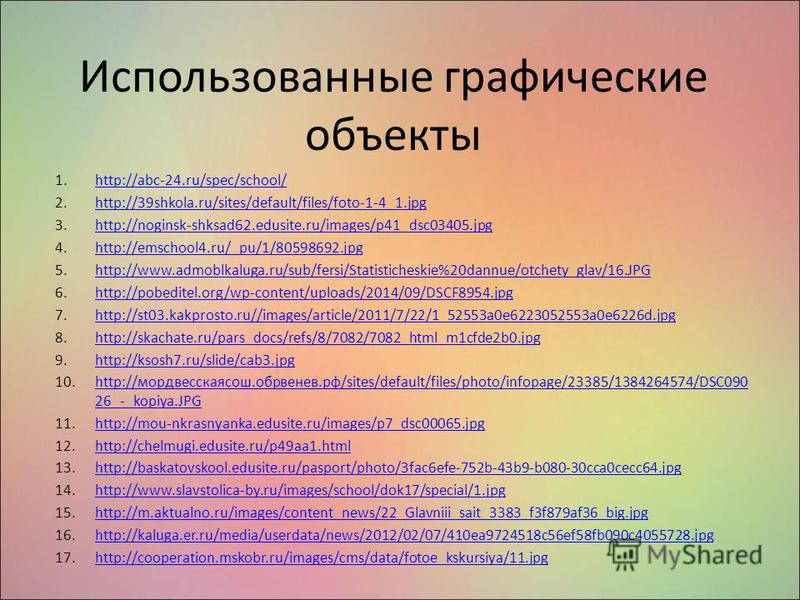 1.http://abc-24.ru/spec/school/http://abc-24.ru/spec/school/ 2.http://39shkola.ru/sites/default/files/foto-1-4_1.jpghttp://39shkola.ru/sites/default/files/foto-1-4_1.jpg 3.http://noginsk-shksad62.edusite.ru/images/p41_dsc03405.jpghttp://noginsk-shksa