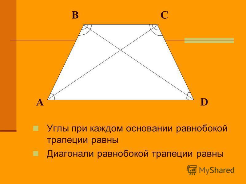 5 A BC D Углы при каждом основании равнобокой трапеции равны Диагонали равнобокой трапеции равны