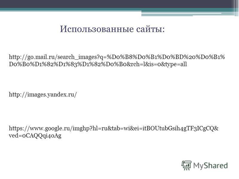 Использованные сайты: http://images.yandex.ru/ https://www.google.ru/imghp?hl=ru&tab=wi&ei=itBOUtubGsih4gTF3ICgCQ& ved=0CAQQqi4oAg http://go.mail.ru/search_images?q=%D0%B8%D0%B1%D0%BD%20%D0%B1% D0%B0%D1%82%D1%83%D1%82%D0%B0&rch=l&is=0&type=all