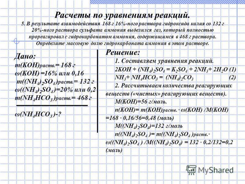 Расчеты по уравнениям реакций. 5. В результате взаимодействия 168 г 16%-ного раствора гидроксида калия со 132 г 20%-ного раствора сульфата аммония выделился газ, который полностью прореагировал с гидрокарбонатом аммония, содержащимся в 468 г раствора
