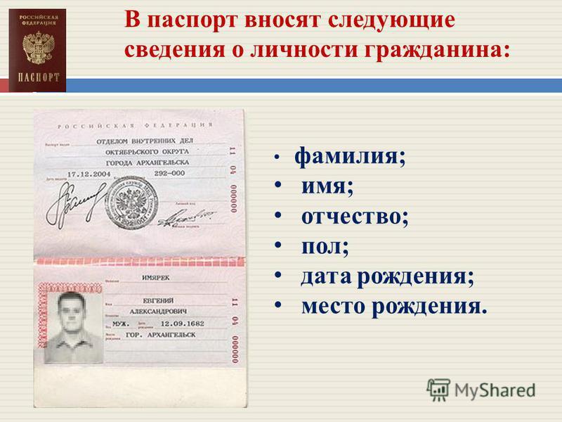 фамилия; имя; отчество; пол; дата рождения; место рождения. В паспорт вносят следующие сведения о личности гражданина: