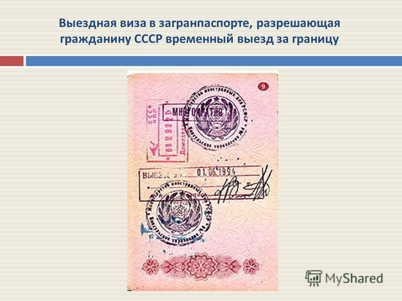 Выездная виза в загранпаспорте, разрешающая гражданину СССР временный выезд за границу