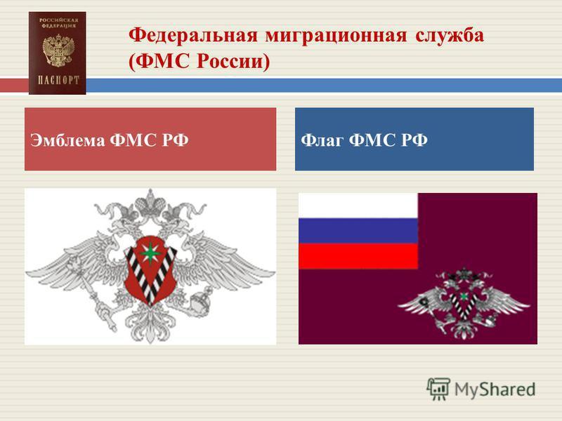 Эмблема ФМС РФФлаг ФМС РФ Федеральная миграционная служба (ФМС России)