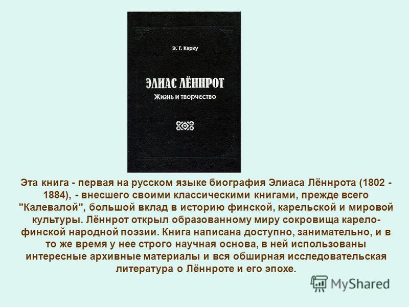 Эта книга - первая на русском языке биография Элиаса Лённрота (1802 - 1884), - внесшего своими классическими книгами, прежде всего