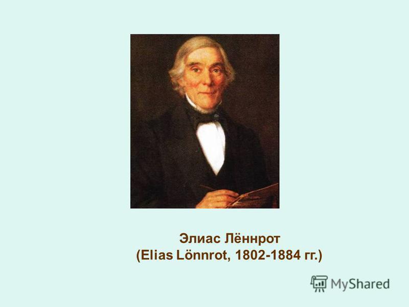 Элиас Лённрот (Elias Lönnrot, 1802-1884 гг.)