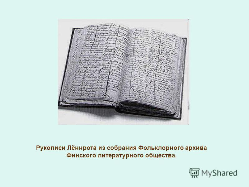 Рукописи Лённрота из собрания Фольклорного архива Финского литературного общества.