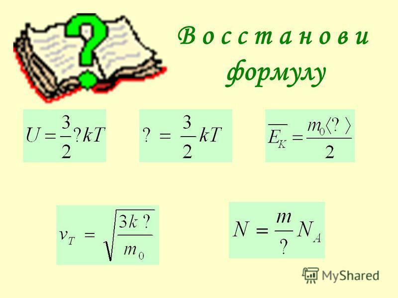 В о с с т а н о в и формулу
