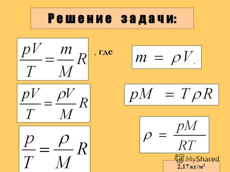 Р е ш е н и е, где 2,17 кг/м 3 Р е ш е н и е з а д а ч и: