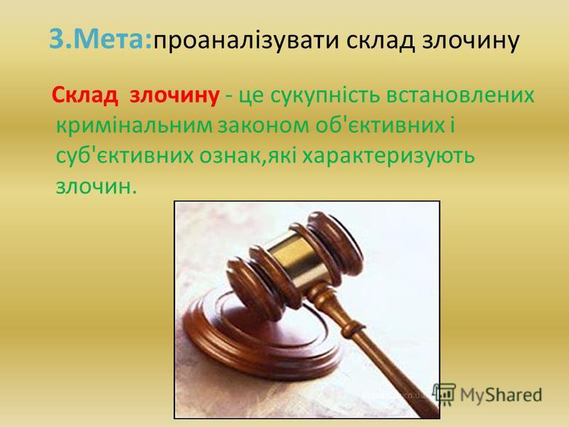 3.Мета: проаналізувати склад злочину Склад злочину - це сукупність встановлених кримінальним законом об'єктивних і суб'єктивних ознак,які характеризують злочин.
