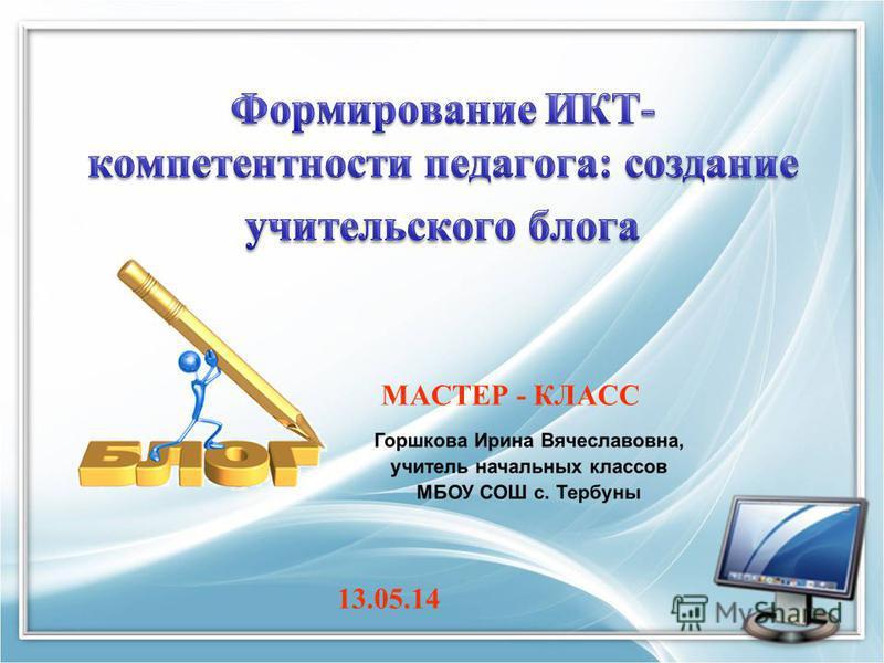 МАСТЕР - КЛАСС 13.05.14