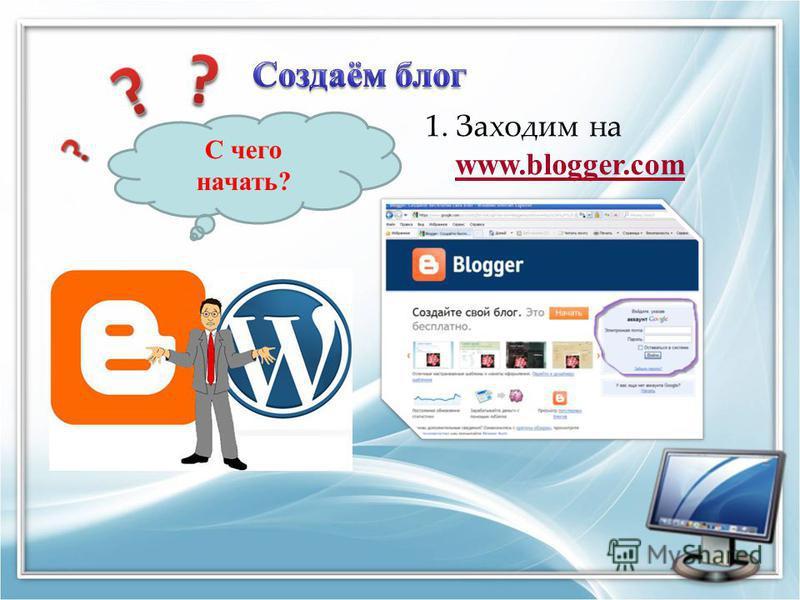С чего начать? 1. Заходим на www.blogger.com www.blogger.com