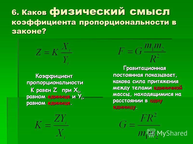 6. Каков физический смысл коэффициента пропорциональности в законе? Коэффициент пропорциональности Коэффициент пропорциональности K равен Z при X i, равном единице и Y i, равном единице. K равен Z при X i, равном единице и Y i, равном единице. Гравит