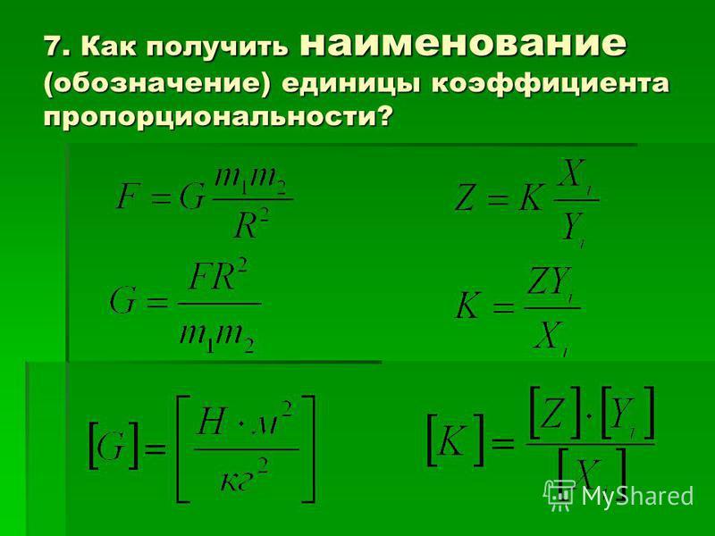 7. Как получить наименование (обозначение) единицы коэффициента пропорциональности?