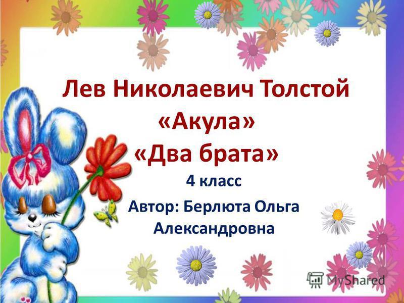 Лев Николаевич Толстой «Акула» «Два брата» 4 класс Автор: Берлюта Ольга Александровна