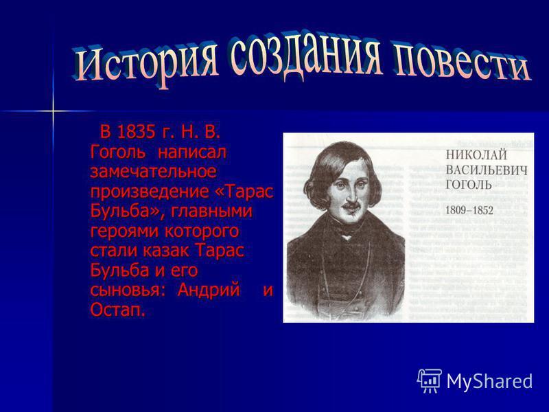 В 1835 г. Н. В. Гоголь написал замечательное произведение «Тарас Бульба», главными героями которого стали казак Тарас Бульба и его сыновья: Андрий и Остап. В 1835 г. Н. В. Гоголь написал замечательное произведение «Тарас Бульба», главными героями кот