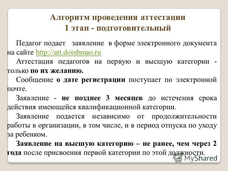 4 Педагог подает заявление в форме электронного документа на сайте http://att.doinhmao.ruhttp://att.doinhmao.ru Аттестация педагогов на первую и высшую категории - только по их желанию. Сообщение о дате регистрации поступает по электронной почте. Зая
