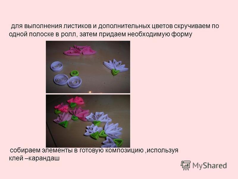 для выполнения листиков и дополнительных цветов скручиваем по одной полоске в ролл, затем придаем необходимую форму собираем элементы в готовую композицию,используя клей –карандаш
