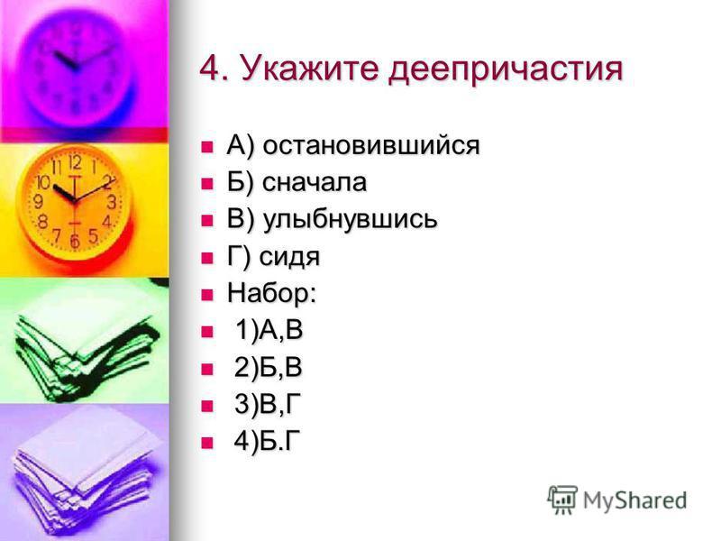 4. Укажите деепричастия А) остановившийся Б) сначала В) улыбнувшись Г) сидя Набор: 1 1)А,В 2 2)Б,В 3 3)В,Г 4 4)Б.Г