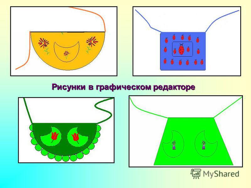 Рисунки в графическом редакторе