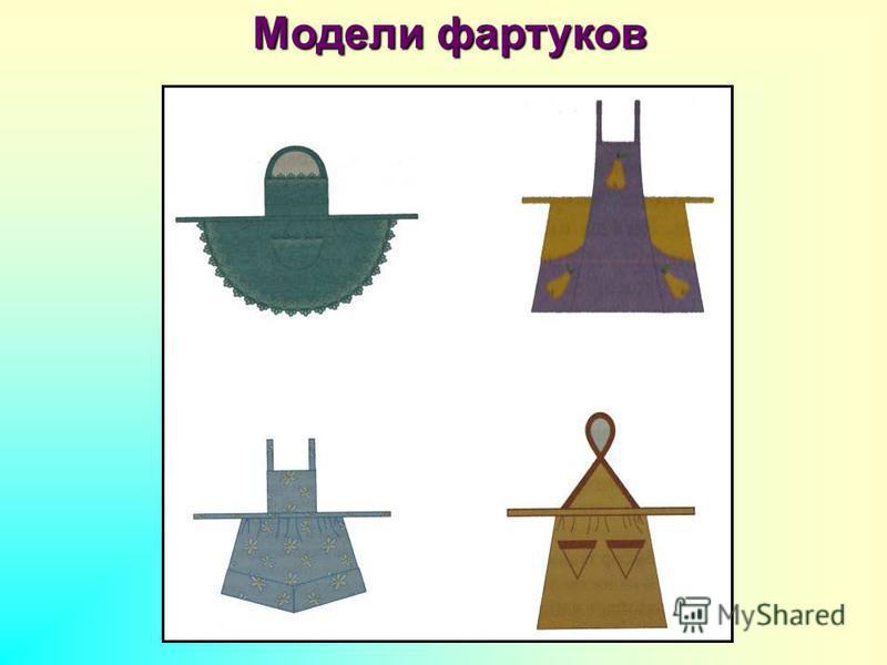 Модели фартуков