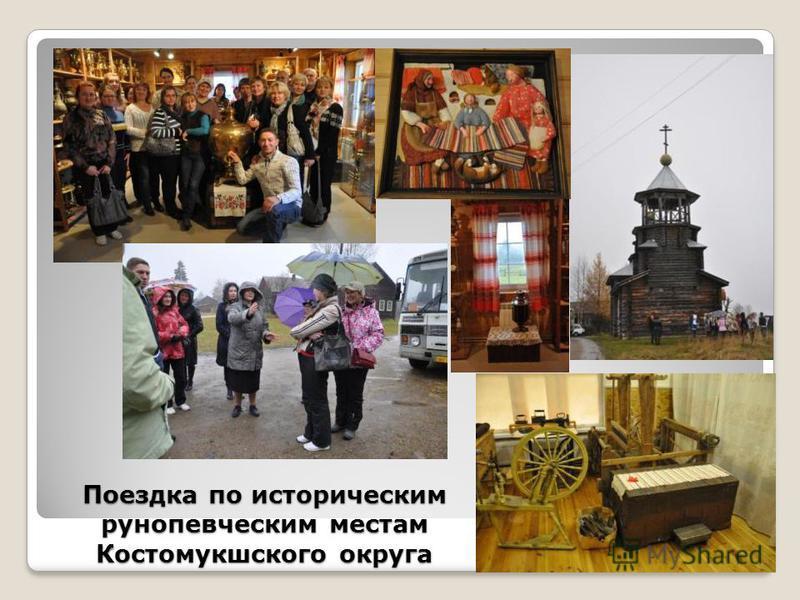 Поездка по историческим руно певческим местам Костомукшского округа