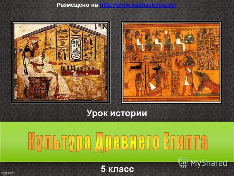 Размещено на http://www.nashashcola.ru/http://www.nashashcola.ru/ Урок истории 5 класс