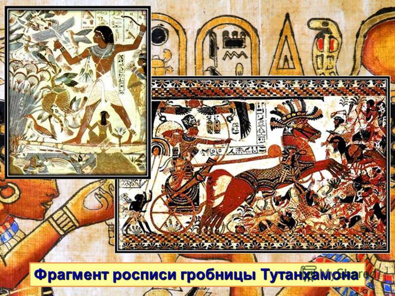 Фрагмент росписи гробницы Тутанхамона