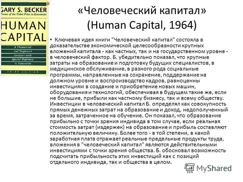 «Человеческий капитал» (Human Capital, 1964) Ключевая идея книги
