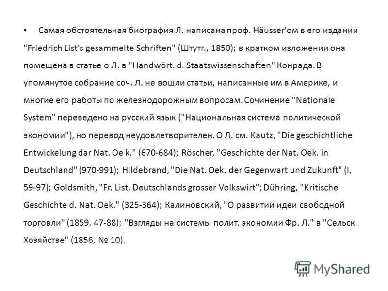 Самая обстоятельная биография Л. написана проф. Häusser'oм в его издании