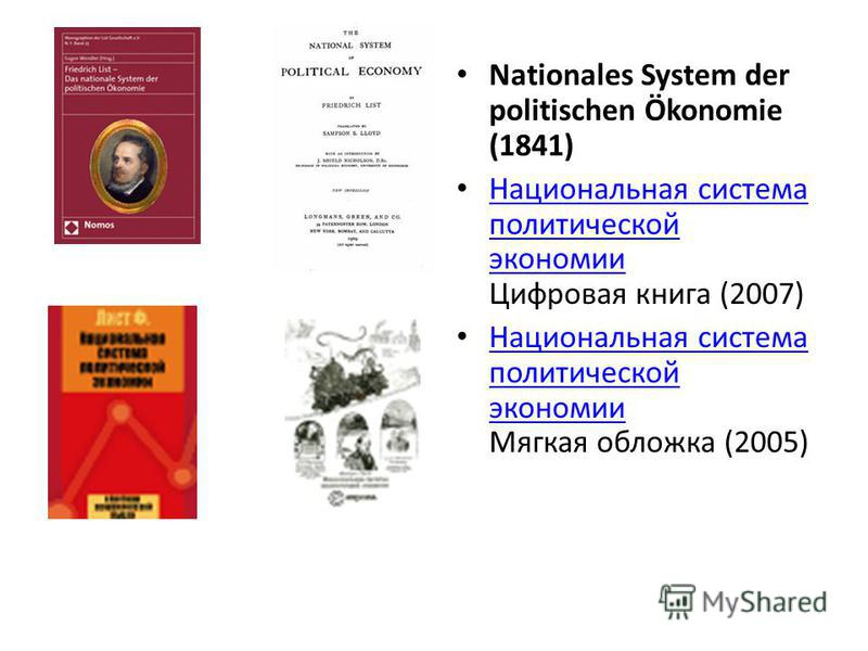 Nationales System der politischen Ökonomie (1841) Национальная система политической экономии Цифровая книга (2007) Национальная система политической экономии Национальная система политической экономии Мягкая обложка (2005) Национальная система полити