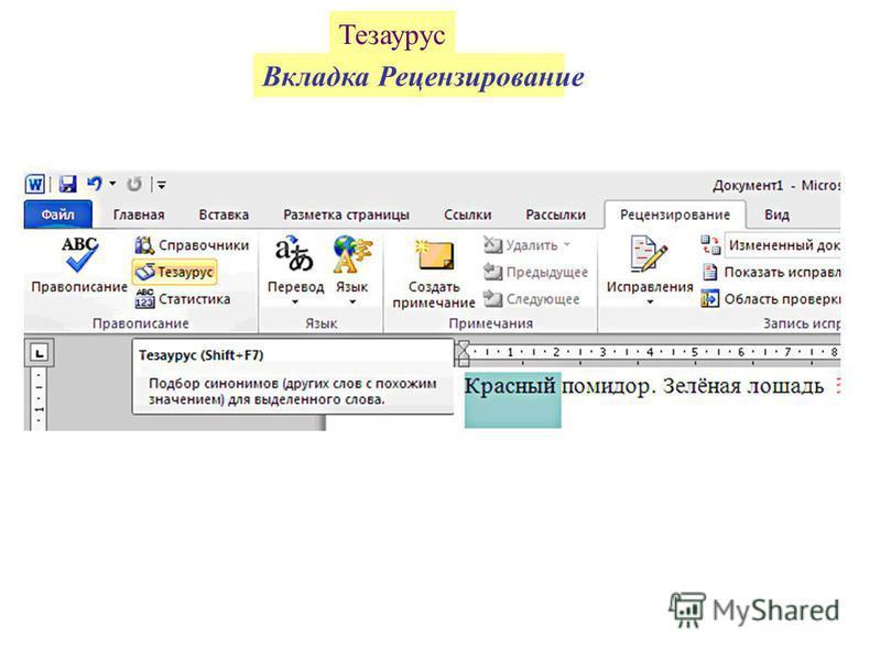 Тезаурус Вкладка Рецензирование