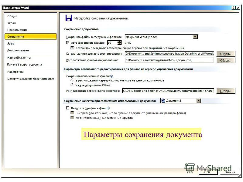 Параметры сохранения документа