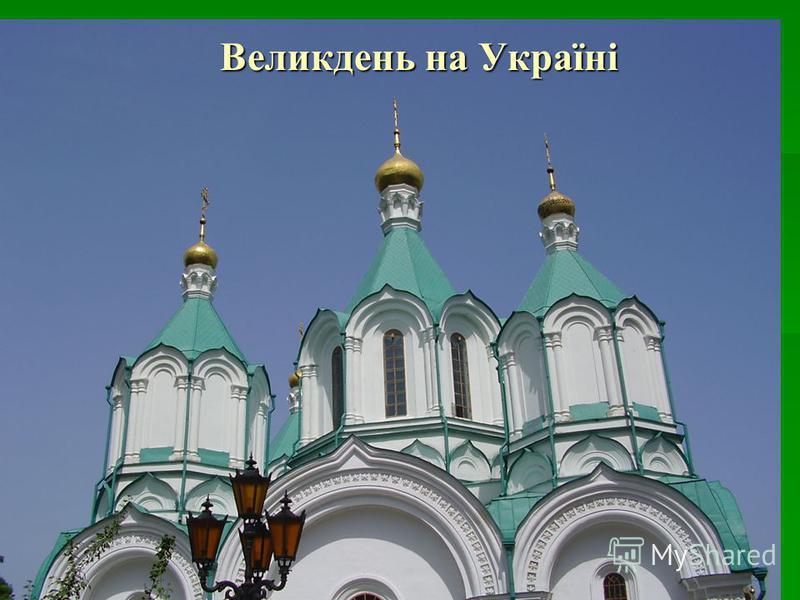 Великдень на Україні