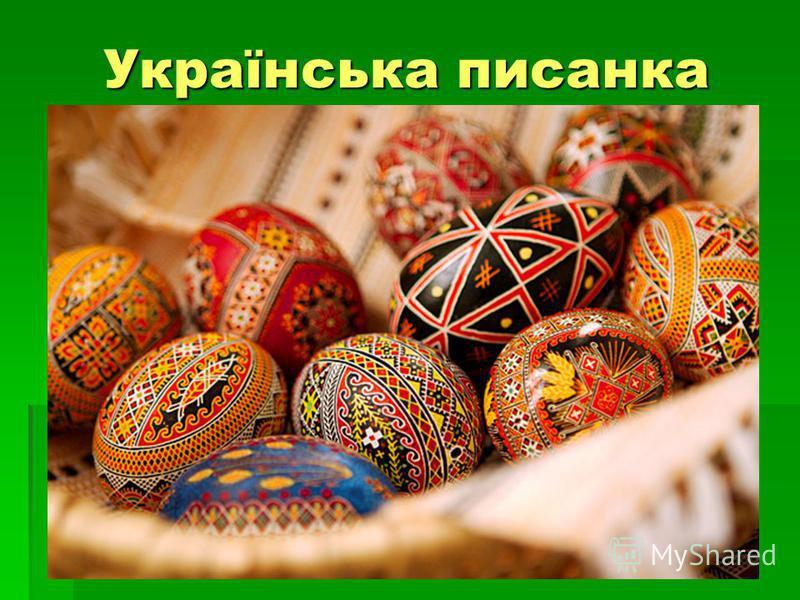 Українська писанка