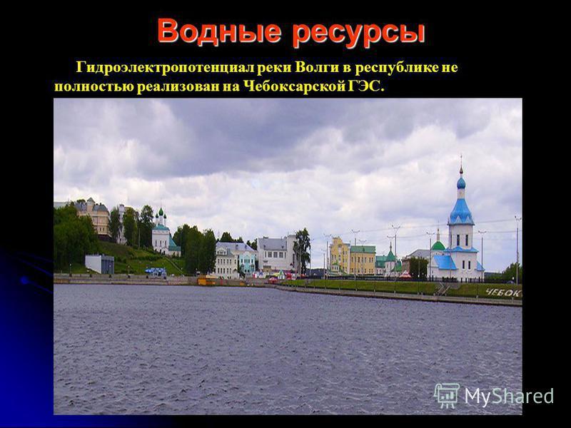 Водные ресурсы Гидроэлектропотенциал реки Волги в республике не полностью реализован на Чебоксарской ГЭС.