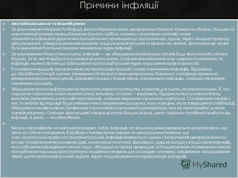 Динаміка інфляції в Україні oВ період 19931995рр. Україна пройшла крізь період гіперінфляції. У 1992 році найвищим номіналом була купюра в 100 купонокарбованців. До 1995 року найбільшим номіналом став мільйон купонокарбованців. oУ 1992 році новий укр