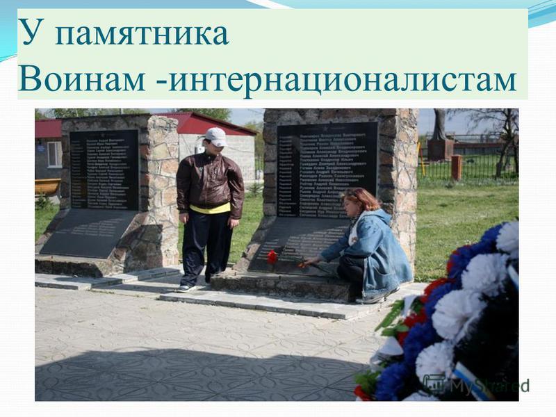 У памятника Воинам -интернационалистам