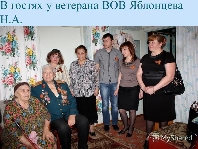 В гостях у ветерана ВОВ Яблонцева Н.А.